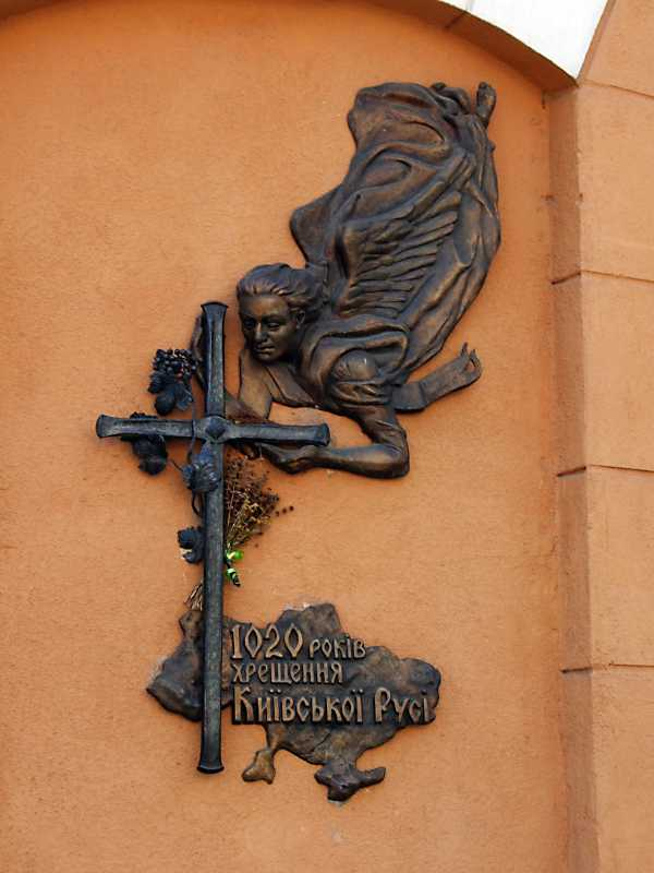 Меморіальна дошка в пам'ять 1020-річчя…
