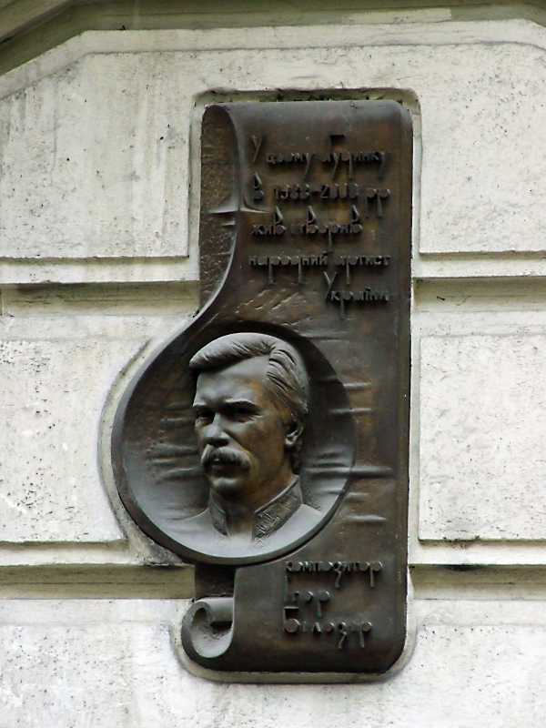 Меморіальна дошка І. Білозору