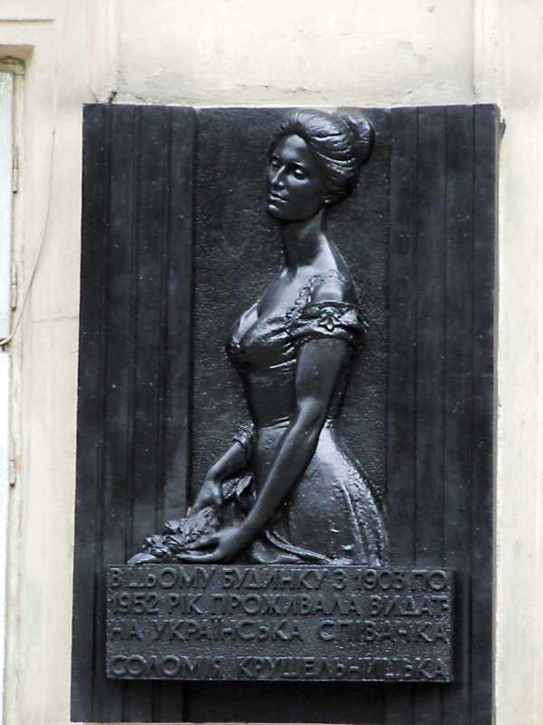 Меморіальна дошка С. Крушельницькій