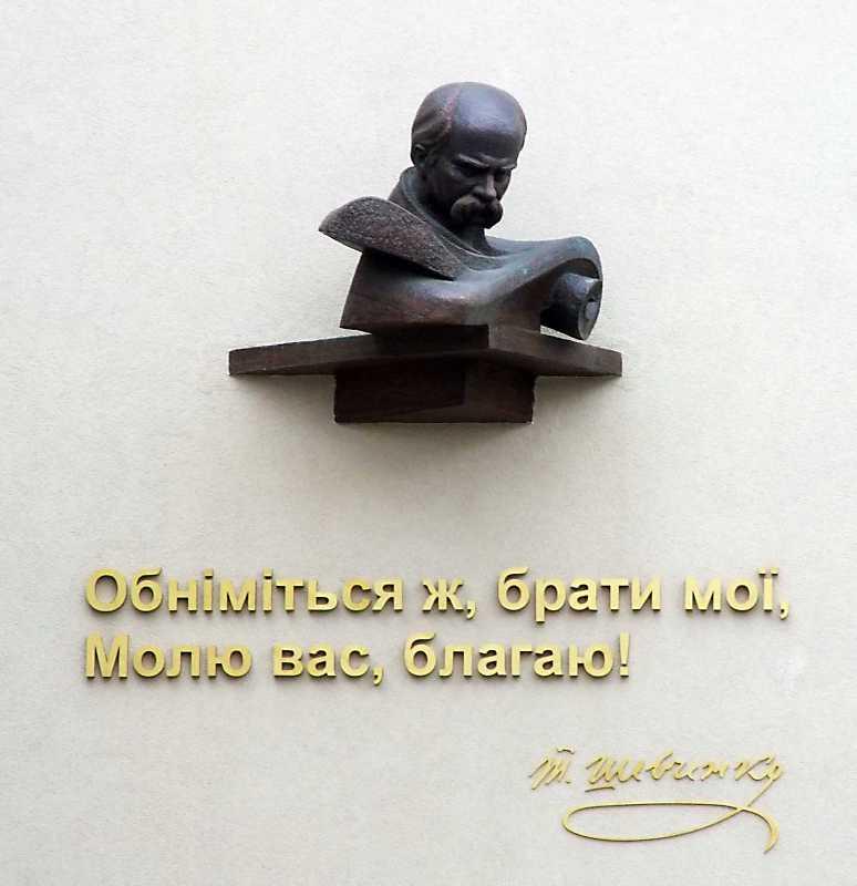 Бюст Тараса Шевченка на фасаді
