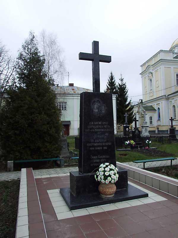 2012 р. Пам'ятний хрест