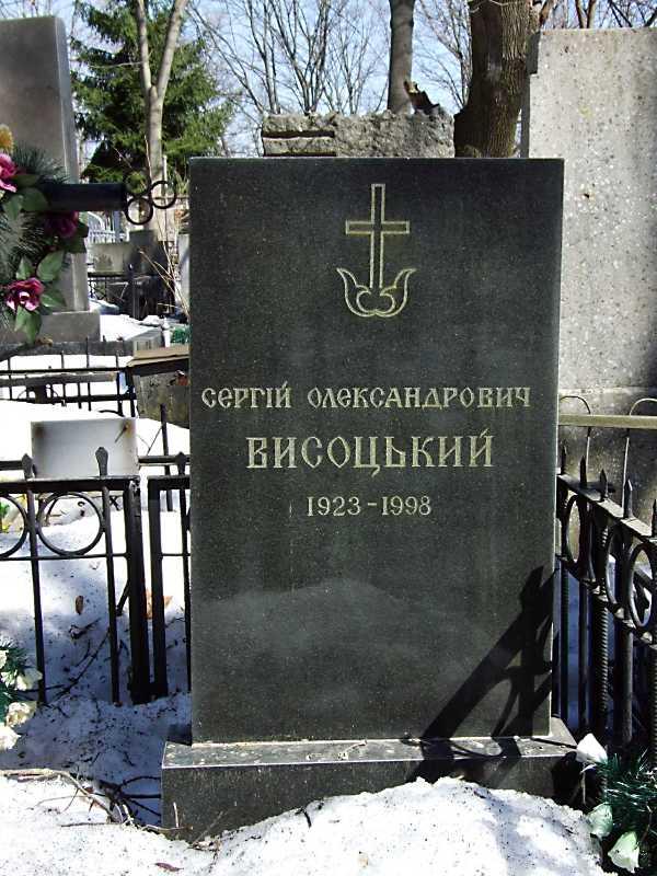 Могила Висоцького С. О. (1923 – 1998)