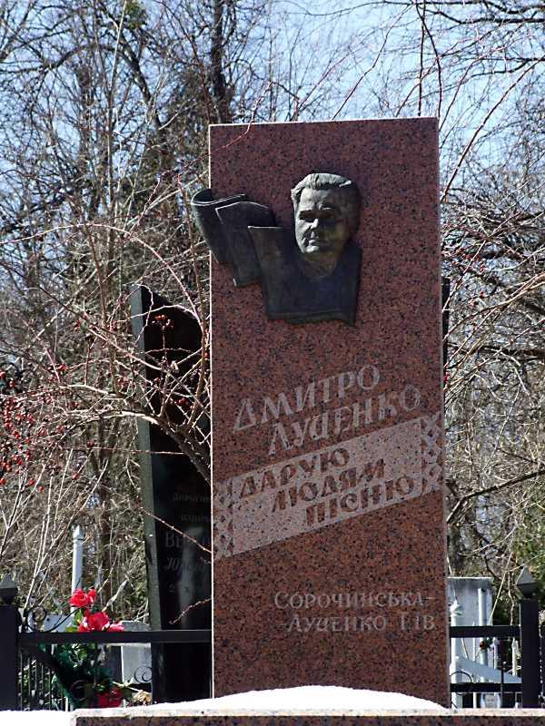 Могила Луценка Д. О. (1921 – 1989)