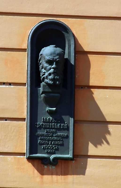 Меморіальна дошка І. Свєнціцькому