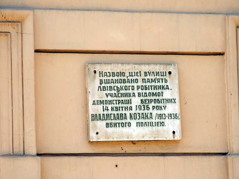 Меморіальна дошка В. Козаку