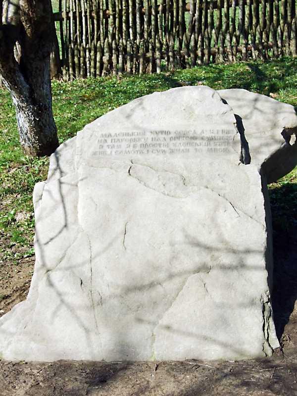 2013 р. Камінь з написом