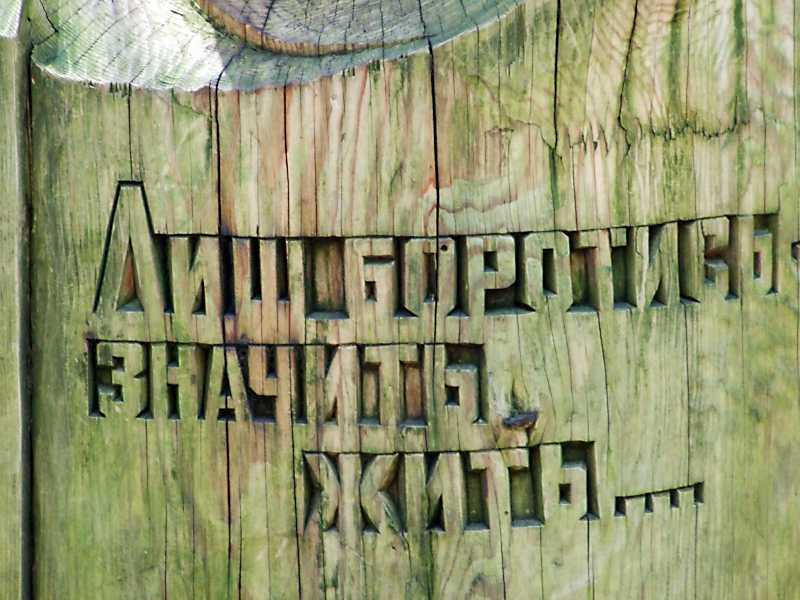 2013 р. Напис на постаменті