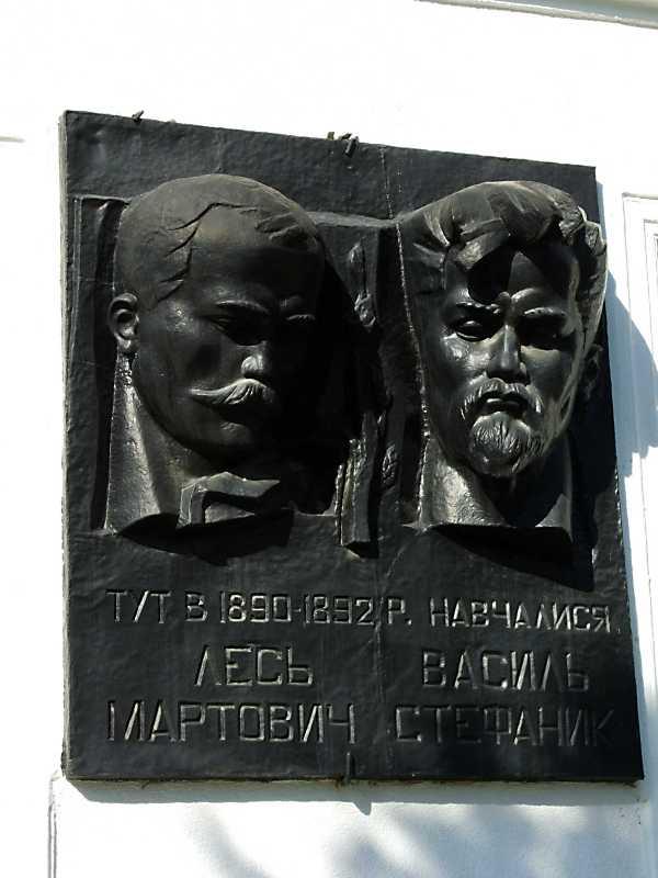 Меморіальна дошка Л. Мартовичу та В.…