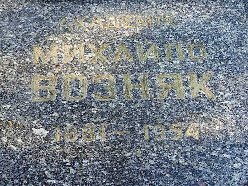 Напис на надгробку