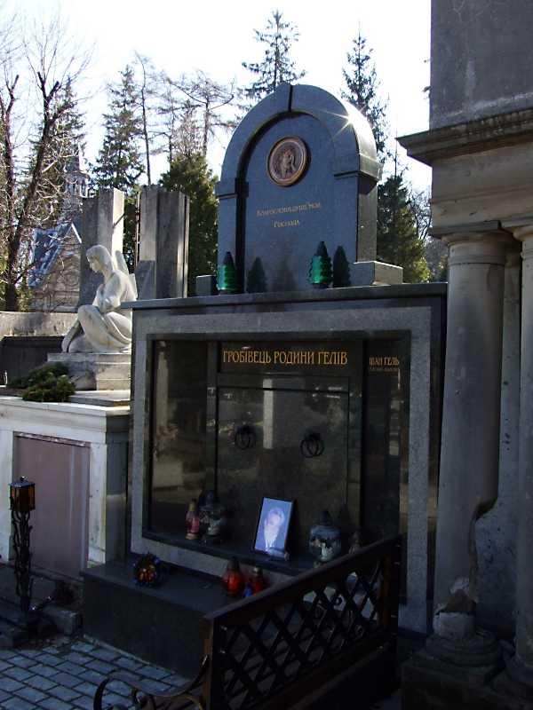 Гробівець родини Гелів