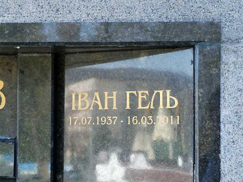 Табличка поховання Івана Геля (1937 –…