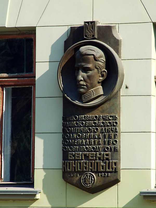 Меморіальна дошка Є. Коновальцю