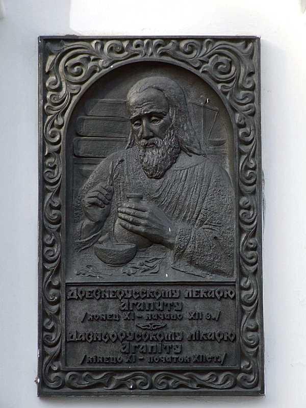 Меморіальна дошка Агапіту