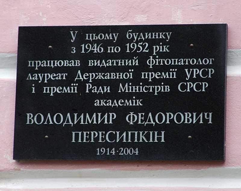 Меморіальна дошка В. Ф. Пересипкину