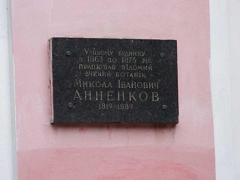 Меморіальна дошка М. І. анненкову