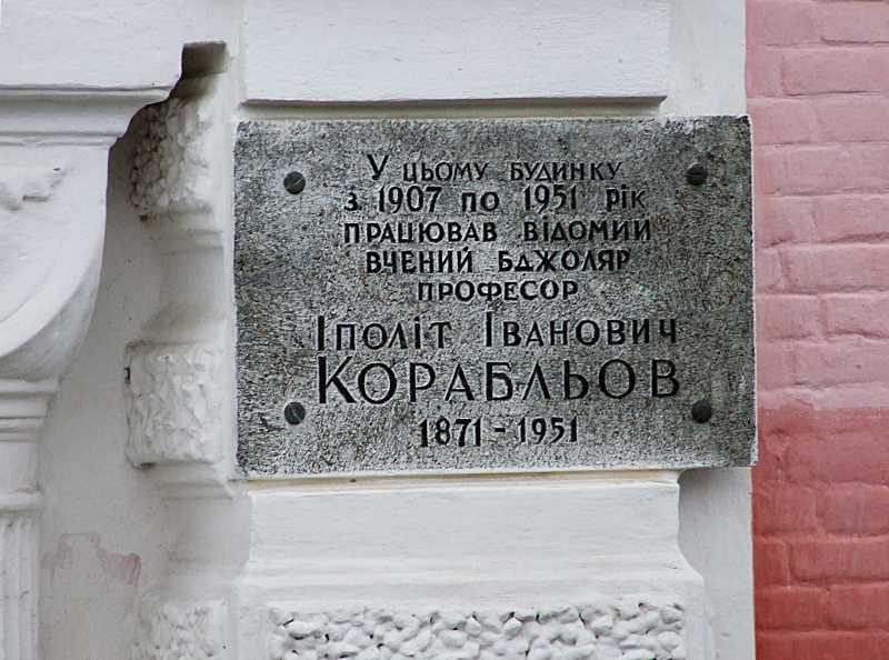 Меморіальна дошка І. І. Корабльову