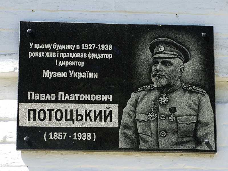 Меморіальна дошка П. П. Потоцькому