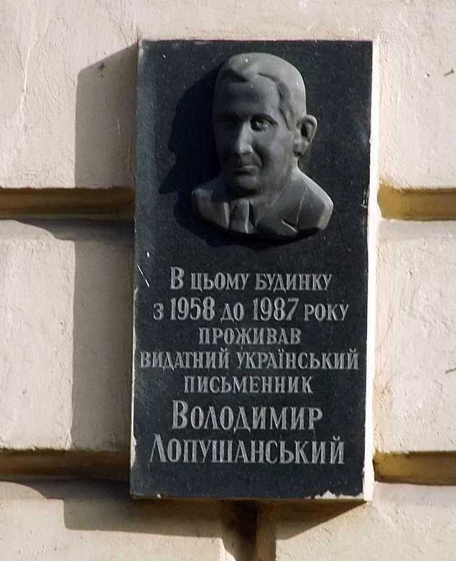 2019 р. Меморіальна дошка В.…
