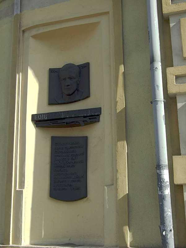Меморіальна дошка В. Юричку