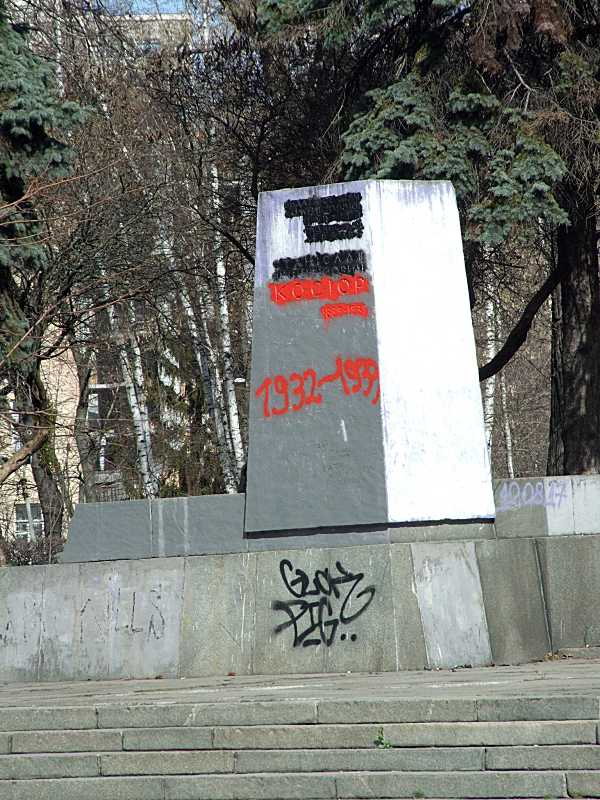 Пам'ятник С.В.Косіору
