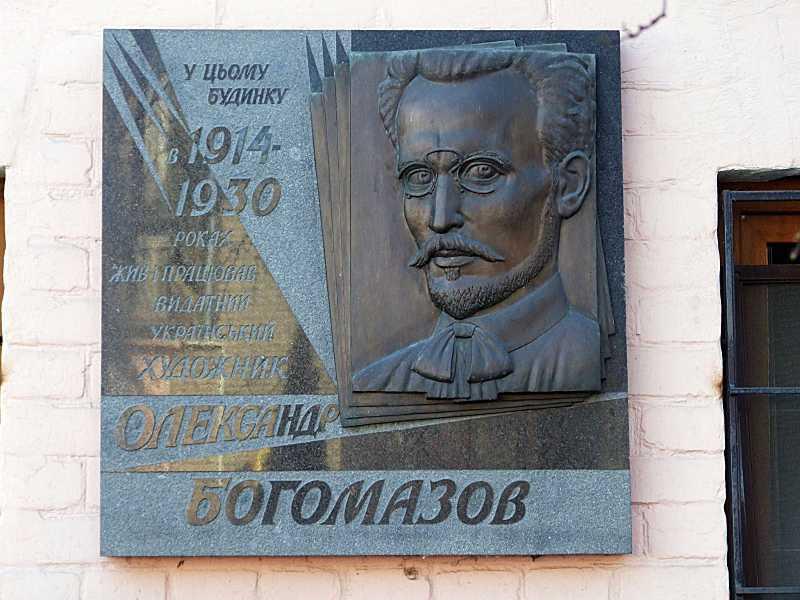 Меморіальна дошка О. Богомазову